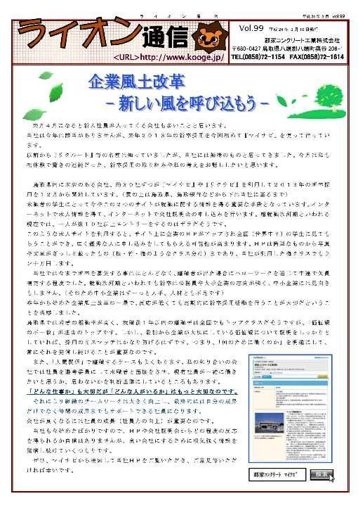 ライオン通信 No.00099
