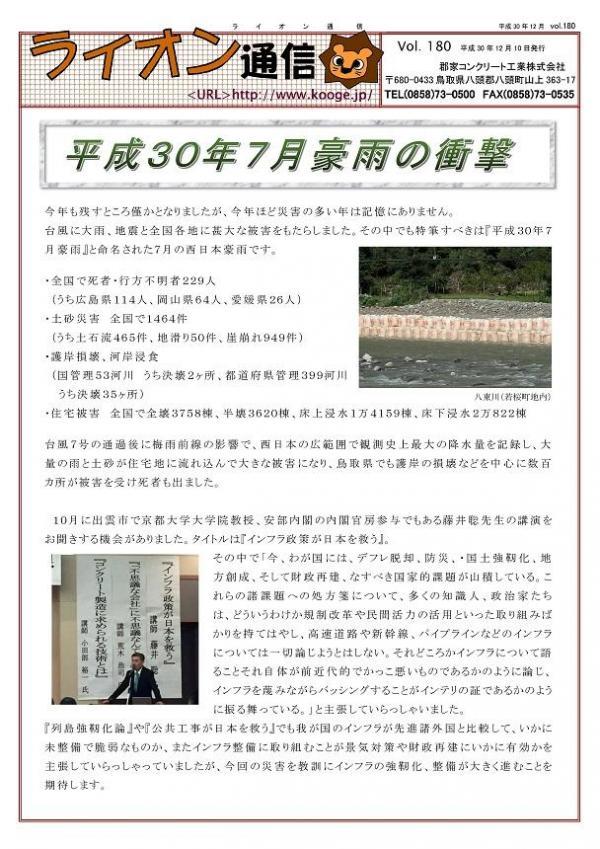 ライオン通信 No.00180