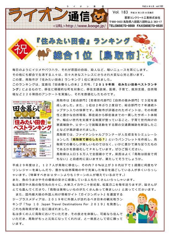 ライオン通信 No.00183