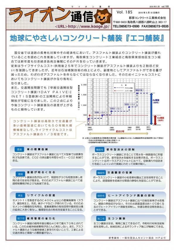 ライオン通信 No.00185
