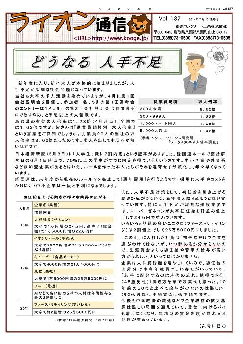 ライオン通信 No.00187