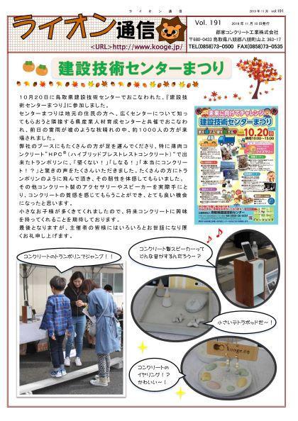 ライオン通信 No.00191