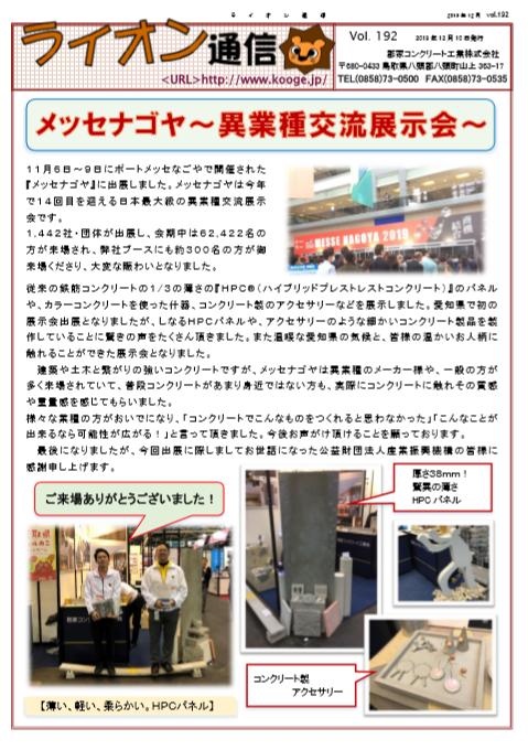 ライオン通信 No.00192