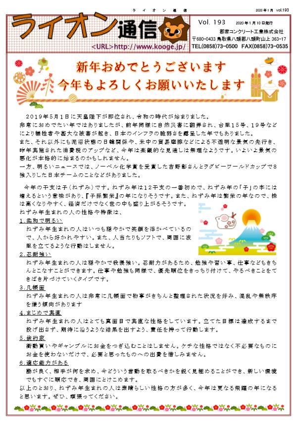 ライオン通信 No.00193
