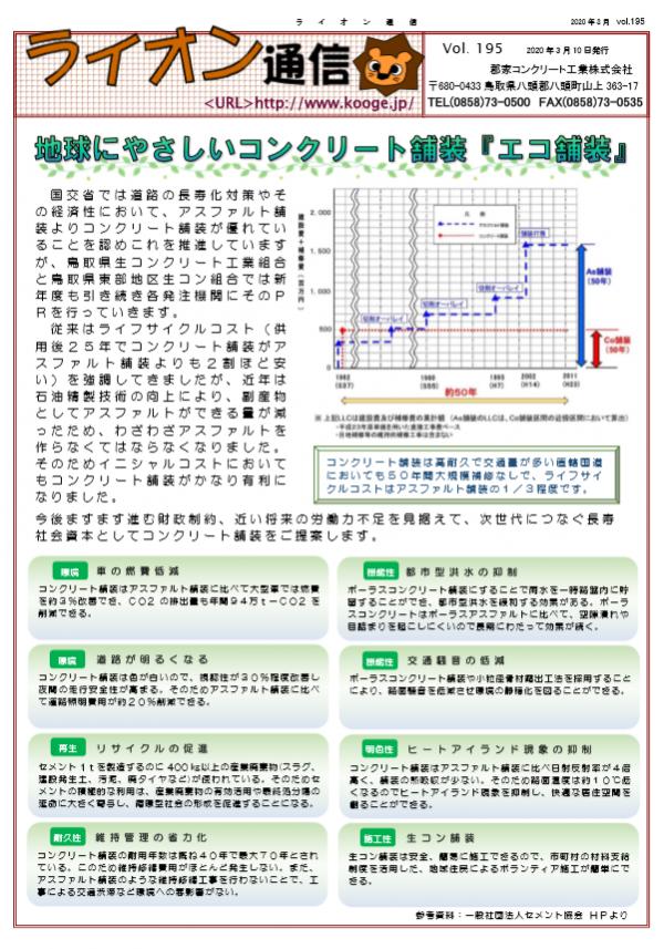 ライオン通信 No.00195