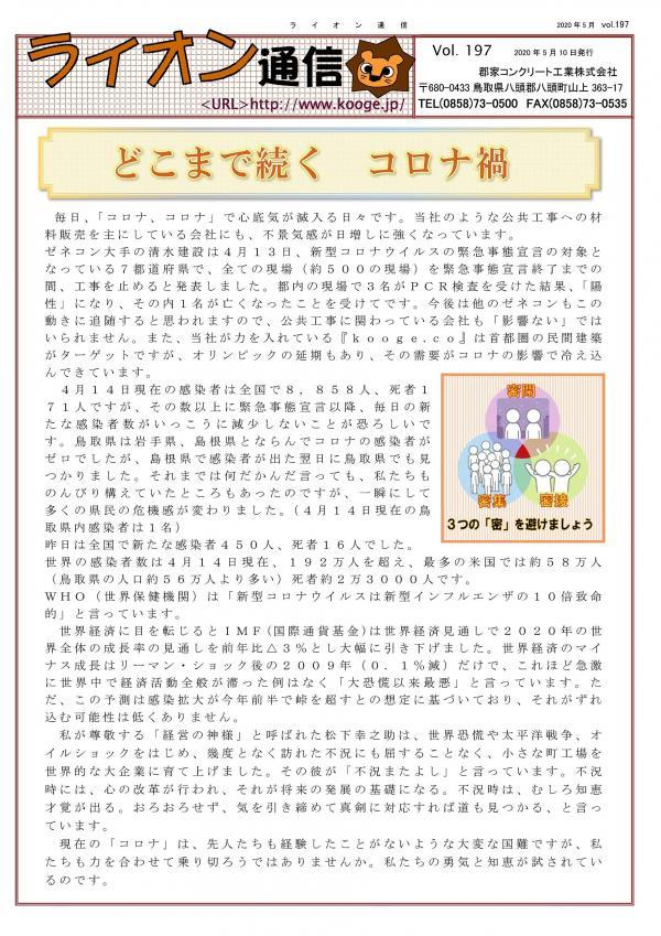 ライオン通信 No.00197