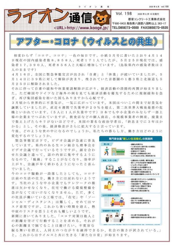 ライオン通信 No.00198