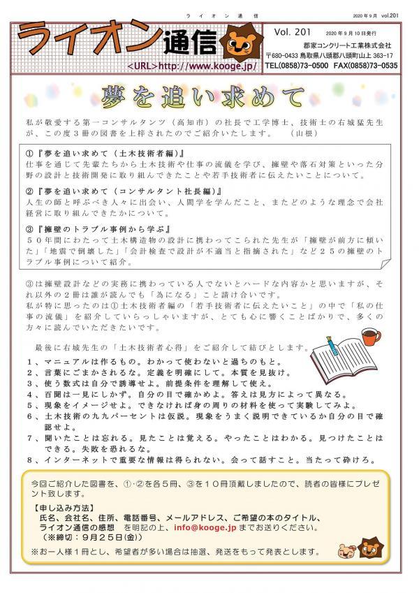 ライオン通信 No.00201