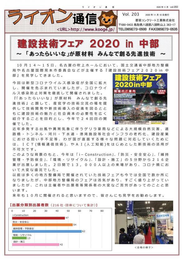 ライオン通信 No.00203