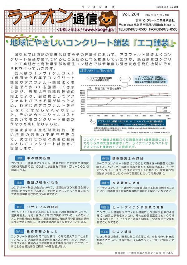 ライオン通信 No.00204