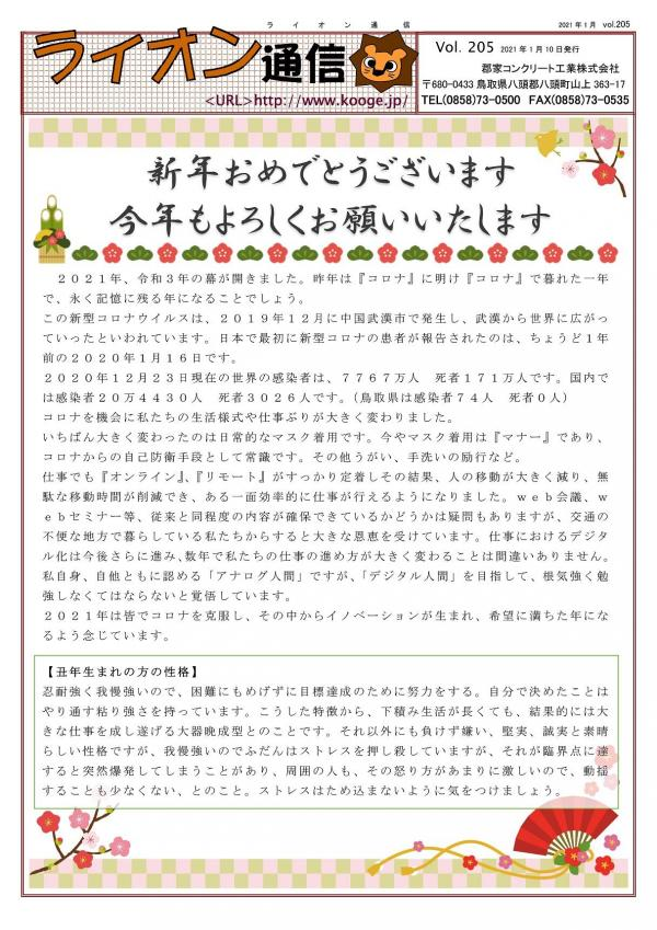 ライオン通信 No.00205