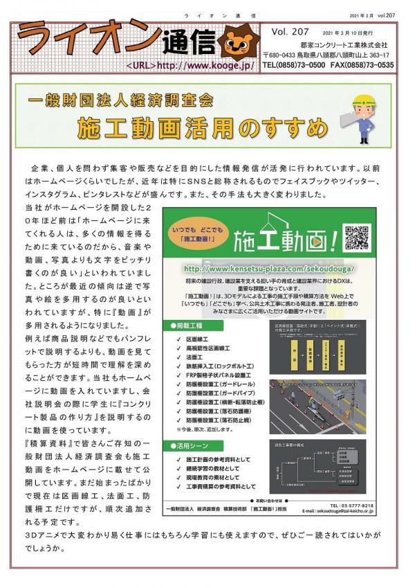 ライオン通信 No.00207
