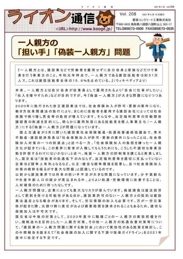 ライオン通信 No.00208
