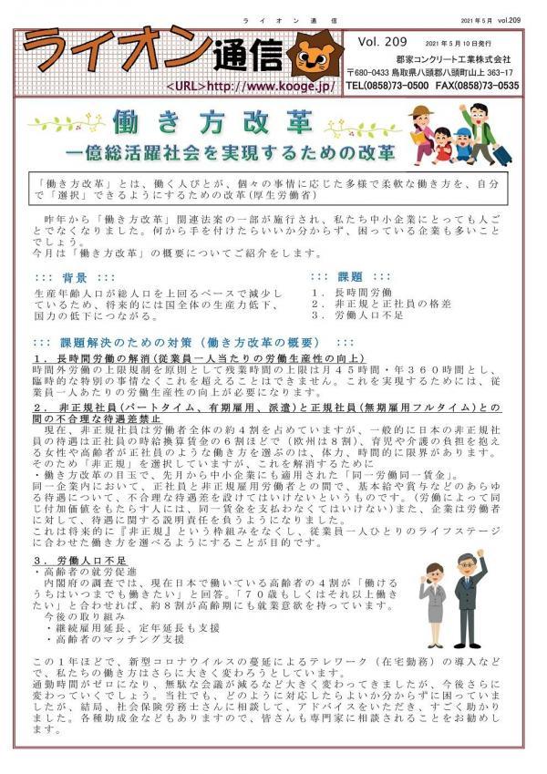 ライオン通信 No.00209