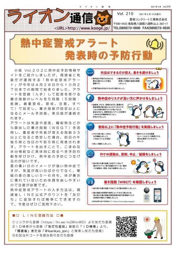 ライオン通信 No.00210