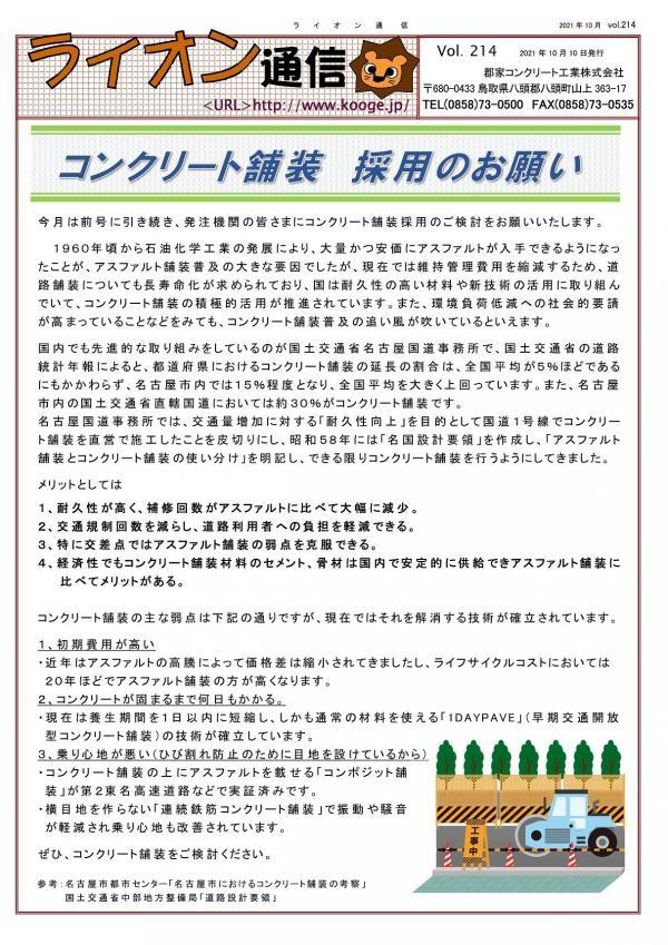 ライオン通信 No.00214