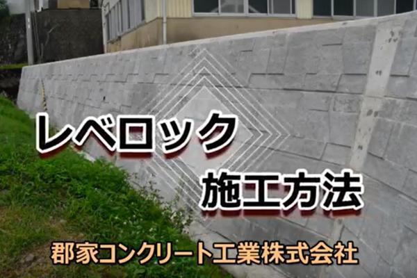 自立式大型積みブロック『レベロック』施工動画公開!