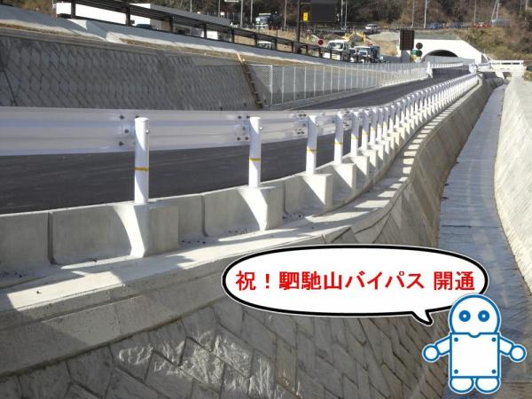 【プレガードⅡ】祝!駟馳山バイパス開通!