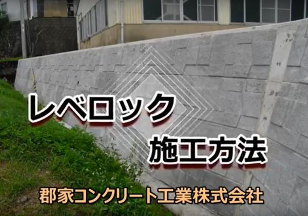 【施工動画】自立式大型積みブロック『レベロック』施工動画公開!