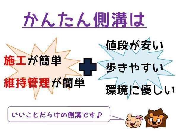 U型(U字)側溝 【かんたん側溝】製品のご紹介♪②