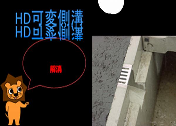 自由勾配側溝 【HD可変側溝】排水ドレンについて