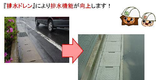 自由勾配側溝 【HD可変側溝】施工事例