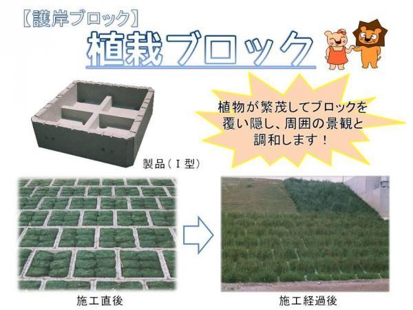 【護岸ブロック】植栽ブロックのご紹介