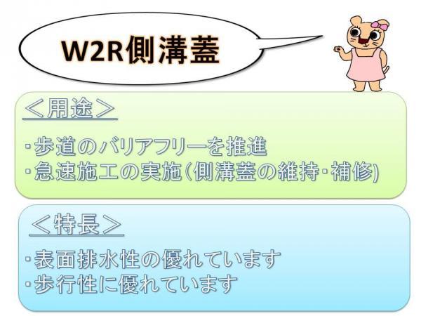 【側溝蓋】W2R側溝蓋のご紹介