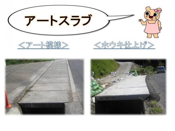 【コンクリート床版】アートスラブのご紹介