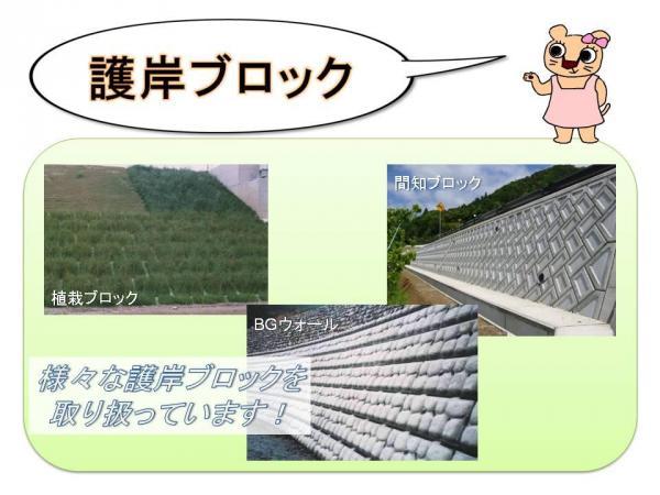 河川の護岸ブロックの種類と施工・使用方法