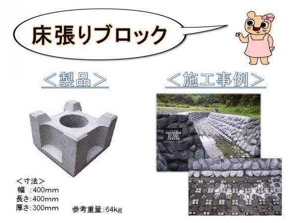 【根固めブロック】床張りブロックのご紹介