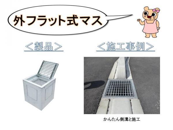 【集水桝】外フラット式マスのご紹介