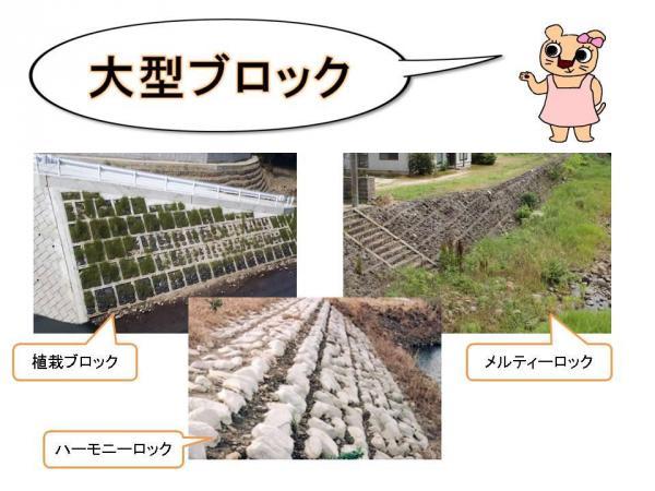 【大型ブロック】植栽ブロック・ハーモニーロック・メルティーロックのご紹介
