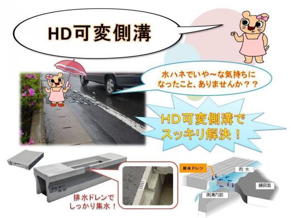 【自由勾配側溝】HD可変側溝のご紹介