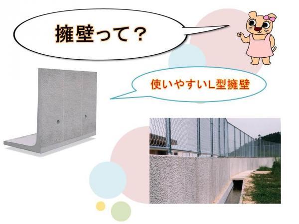 コンクリート擁壁の種類と施工方法