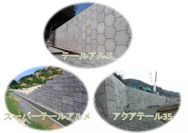 補強土壁 テールアルメ工法と各製品の特長