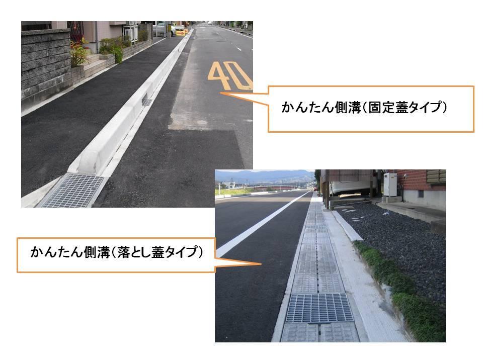 U字溝の施工方法とコンクリート蓋の設置方法